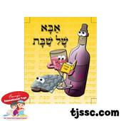 Aba Shel Shabbat Badge