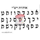 Aleph-Bet Rashi small Card Stock Jewish Classroom Poster