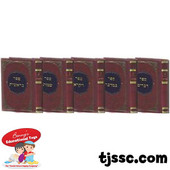 Five Books of Moses Card Board