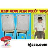 Ima Shabbat and Abba Shabbat Chair Covers