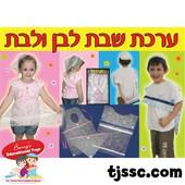 Ima Shabbat and Abba Shabbat Dressups