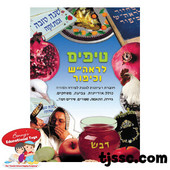 Resource Booklets For Rosh HaShana and Kippur