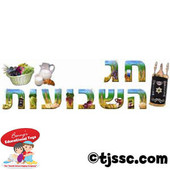 Shavuot Sign Banner From Durable Plastic