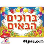 Bruchim Ha Baim Poster