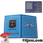 Teudat Zehut Personal Identity Card