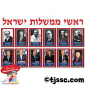 All past Prime Minsters of Israel picture set