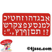 Soft  Hebrew Aleph Bet (Hebrew Alphabet) Stencil