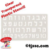 Hebrew Aleph Bet (Hebrew Alphabet) Jeiwsh Tracing Stencil Set with Numbers