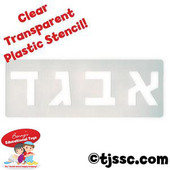 "Hebrew Aleph Bet (Hebrew Alphabet) 3"" Type Font Tracing Stencil (Lettering) Set"