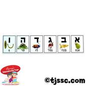 Colorful Plastic Hebrew Aleph Bet (Hebrew Alphabet) Strips