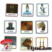 Shabbat Memory Game in Hebrew