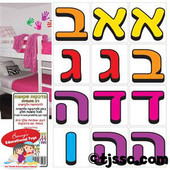 Translucent Aleph-Bet Stickers