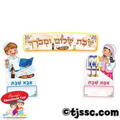 Ima & Abba Shabbat Sign Set