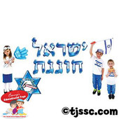 Israel Celebrates Sign Set