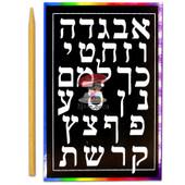 """""""Aleph Bet"""" Scratch Art <<<SINGLE!>>>"""