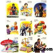 Rosh Hashana Stickers 1 Sheet