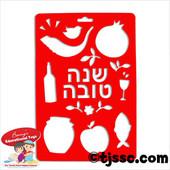Rosh Hashana Stencil - Jewish New Year Symbols