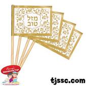 Mazal Tov flags in Hebrew on Toothpicks  - 20 pcs.