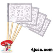 Mazal Tov flags in silver on Toothpicks