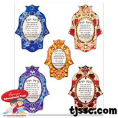 Chamsah shape clear Bircat HaBayit blessing,  Water resistance stickers