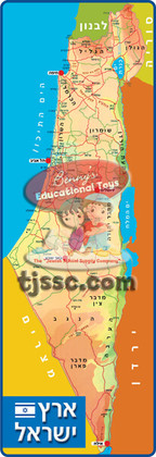 Map of Israel Laminated Narrow Jewish Classroom Poster