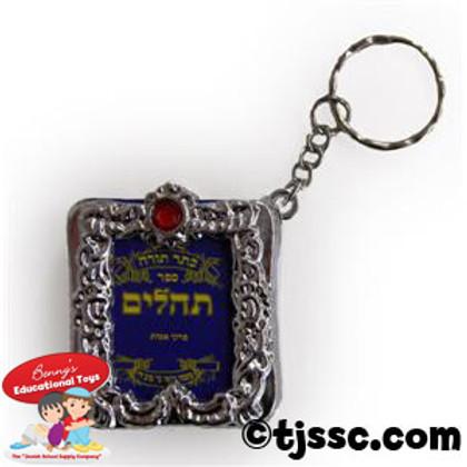 Silver Tehilim Key Holder