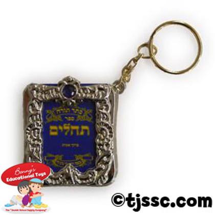Gold Tehilim Key Holder