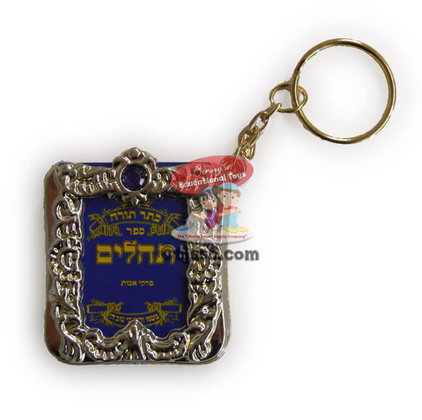 Gold Tehilim Key Holder