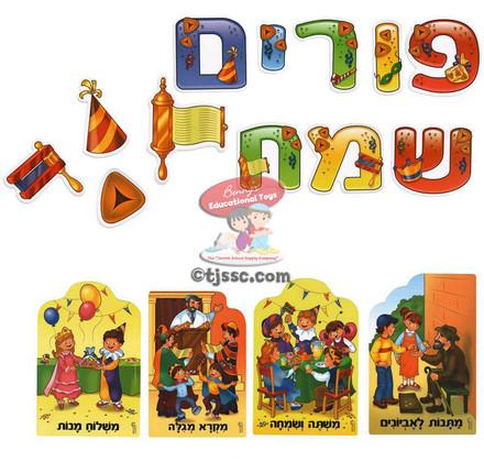 Purim Sameach Sign Set