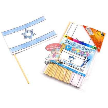 20 Paper Israeli Flags with Wooden Dowels for Decoration