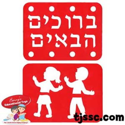Sukkot Jewish Stencil Set