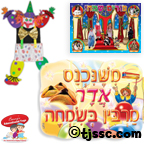 Purim Posters & Displays