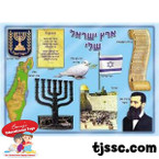 My Land of Israel Poster