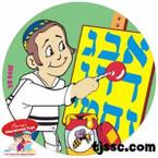 My Hebrew Aleph Bet (Hebrew Alphabet) Stickers