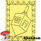 Chanukah Dreidel Self-Adhesive Sand Art Boards