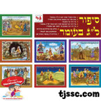 The story of Lag B'Omer Hebrew Picture Set