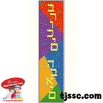 Welcome Bookmark Card Stock