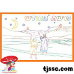 Parshat Hachodesh Card Stock