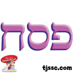 Die Cut Letter of Pesach in Hebrew Card Board