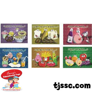 Brachot Flash Cards Card Board