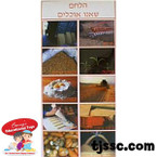 Ha Lechem She Anu Ochlim Capsulated Poster