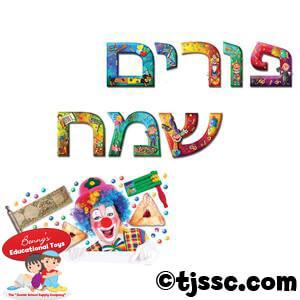 Purim Sameach Jumbo Sign Banner