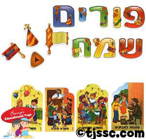 Purim Sameach Sign Set