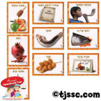 Rosh HaShana Picture Set