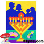Chanukah Family Celebration Self-Adhesive Sand Art Boards