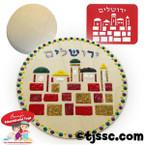 Jerusalem Mizrach Kit Circle
